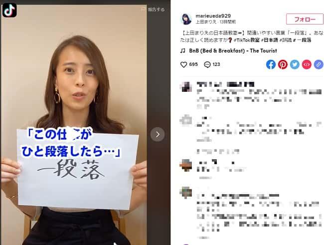上田まりえTikTokのコメント