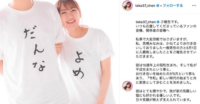 高橋由真・今福歳生のよめだんなTシャツ