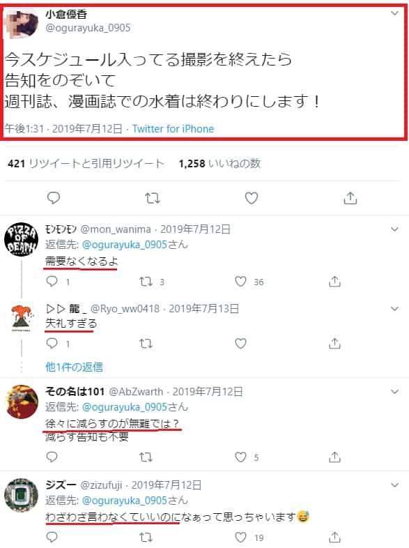 小倉優香 ラジオ番組降板