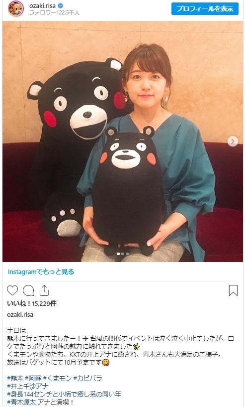 尾崎里紗アナのダイエット後の体重