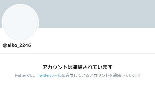 マリア愛子 twitter