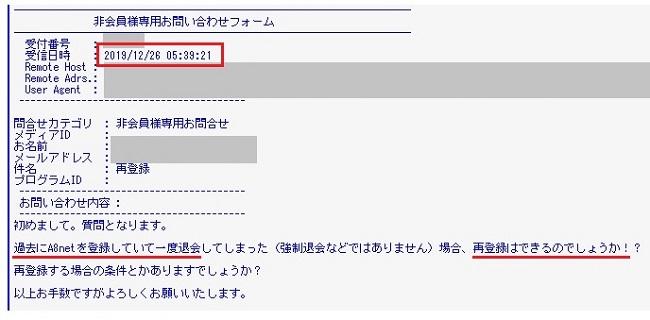 A8.net退会後の再登録