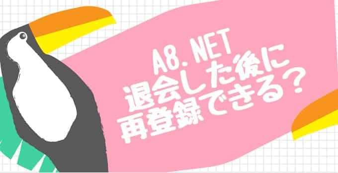 A8.net 退会した後に再登録
